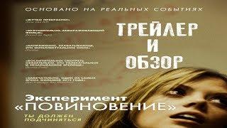 """Фильм Эксперимент """"Повиновение""""(2012)  Трейлер и обзор"""