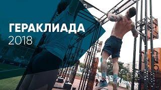 ГЕРАКЛИАДА-2018.
