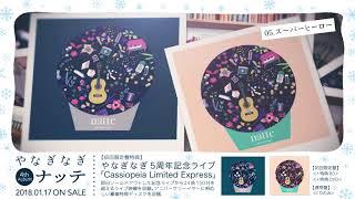 【やなぎなぎ】4thアルバム「ナッテ」クロスフェード動画