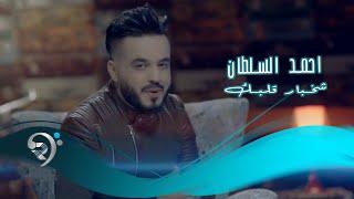 احمد السلطان - شخبار قلبك / Offical Video