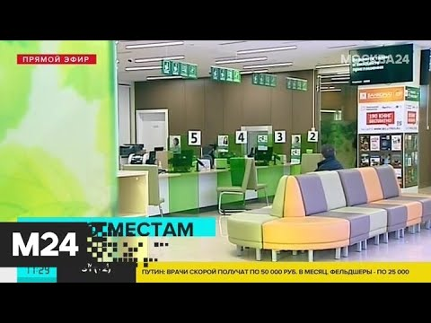 Сбербанк переводит свои отделения в обычный режим работы - Москва 24