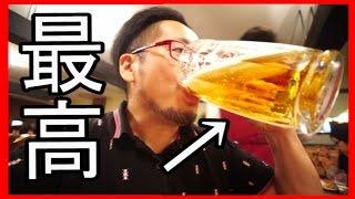 妻とビール飲みに行く!【ニューミュンヘン 南大使館】