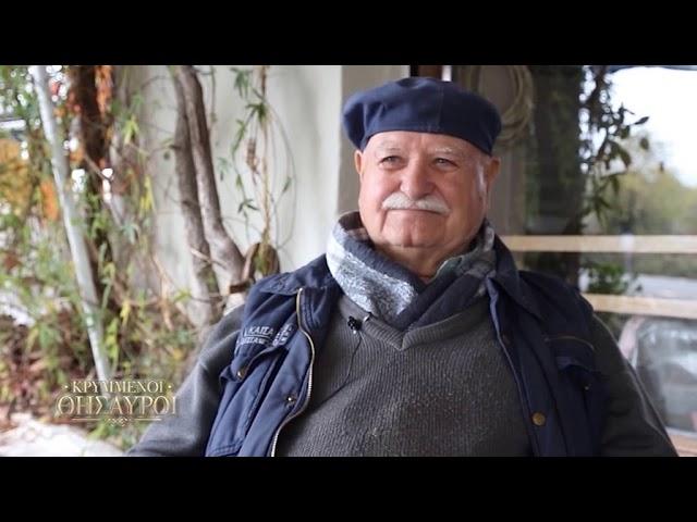 ΔΕΙΤΕ | ΚΡΥΜΜΕΝΟΥΣ ΘΗΣΑΥΡΟΥΣ ΠΑΓΓΑΙΟ ΟΡΟΣ