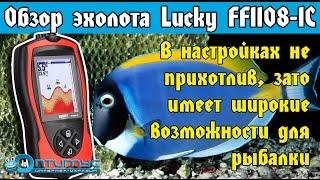 Ехолот Lucky (Лаки) FF1108-1C. Огляд функцій