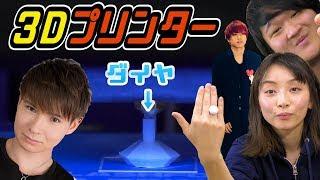 3Dプリンターでダイヤの指輪を作ってアサヒさんに告白!!【ドッキリ】 PDS