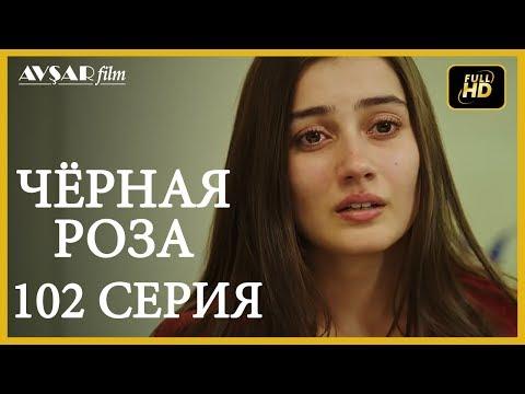 Чёрная роза 102 серия (Русский субтитр)