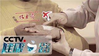 《健康之路》 20200411 急救总动员(中)| CCTV科教