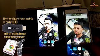 AnyCast(Copy of Chromecast) Unboxing ||How to Setup & Installation Anycast || Computer Gyani
