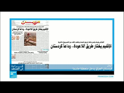 كردستان يختار طريق اللاعودة  - نشر قبل 57 دقيقة