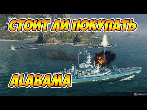 World of Warships Стоит ли покупать Alabama