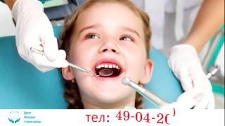 Детская стоматология(, 2016-04-04T06:48:30.000Z)