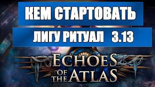Билды для старта Лиги Ритуал (Path Of Exile 3.13 Ritual)