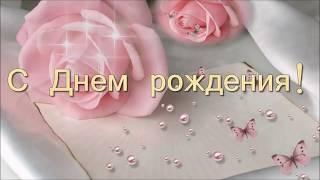 МАМОЧКА, С ДНЁМ РОЖДЕНИЯ!!!