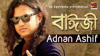 Baiji | Adnan Ashif | Eid Special Song | Official Lyrical Video | ☢ EXCLUSIVE ☢