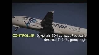 بالفيديو.. تسجيلٌ صوتي بين قائد الطائرة المصرية المنكوبة  ومركز مراقبة في سويسرا