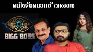 Bigboss വീണ്ടും വരുന്നു ഇവരൊക്കെയാണ് ഉള്ളത്|Biggboss Malayalam | Bigboss Malayalam session 3|Bigboss