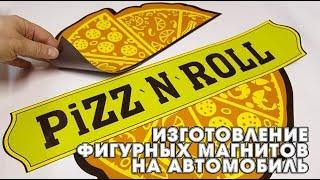 видео Реклама на магнитах для авто