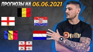 Прогноз на сегодня прогноз на футбол Бельгия Хорватия Англия Румыния Нидерланды Грузия