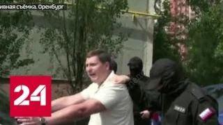 Смотреть видео В Оренбурге арестовали вице-мэра Геннадия Борисова - Россия 24 онлайн