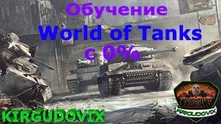 Обучение World of Tanks с нуля (пилотный выпуск)