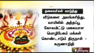 Leaders of various political parties convey their Onam wishes spl video news 28-08-2015