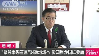 愛知・大村知事が緊急事態宣言対象地域に追加を要請(20/04/09)