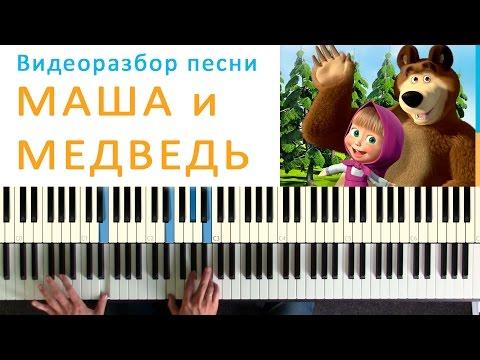 Песня Маша и медведь - на