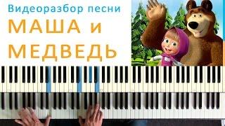 Песня Маша и медведь - на пианино(Это только часть видеоурока. Весь видеоурок здесь - http://muzvideo2.ru/archives/567 Полный видеоурок содержит видеоразбо..., 2012-03-30T08:08:52.000Z)