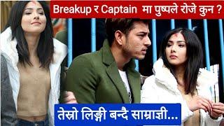 Captain र Breakup मा पुष्पले रोजे कुन ? साम्राज्ञी तेस्रो लिङ्गी बन्दै  || Samragyee Rl Shah, Puspa