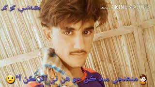 ڪيڏو دل جو پڪو Kedo Dil Jo Pako Muhanjo Mehbob Aw || Sindhi Whatsapp Status
