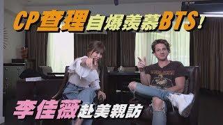 【BTS就是狂!】CP查理自爆羨慕BTS 風暴歌姬李佳薇赴美親訪