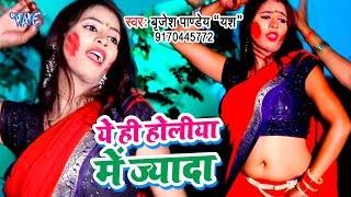 Brijesh Pandey का सबसे बड़ा हिट गाना 2019 - Ae Hi Holiya Me Jyada - Holi Geet 2019