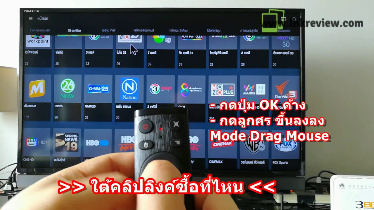 Review: รีวิวรีโมทเสียง Android Box Wireless Air Mouse Voice Remote Control