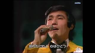 鶴岡雅義と東京ロマンチカ - 君は心の妻だから