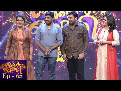 #ThakarppanComedy | EP 65 - Stay tuned for star studded episode!!!  | Mazhavil Manorama