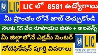 LIC ADO recruitment 2019 telugu || LIC recruitment for 8581 jobs || LIC ADO date, eligibility