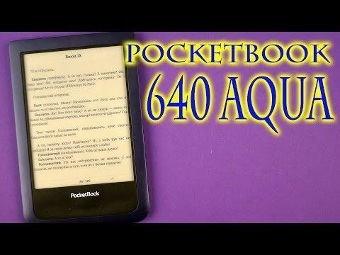 Распаковка PocketBook 640 Aqua