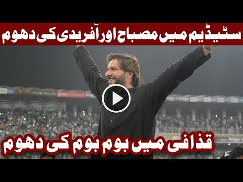 Qaddafi Stadium Ma Boom Boom Ke Dhoom - Headlines and Bulletin - 09:00 PM - 15 September 2017