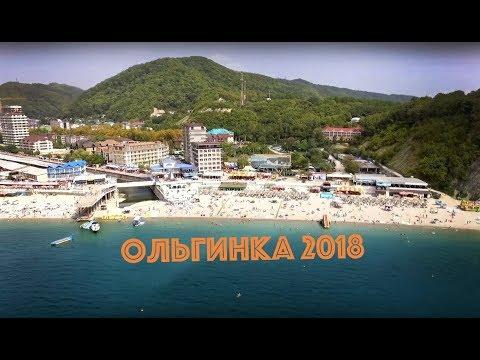 Ольгинка 2018