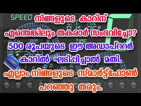 OBD-II Adapter Review Malayalam