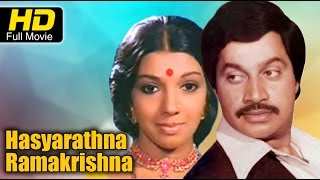 Hasyarathna Ramakrishna (1982) || Feat. Ananthnag, Aarathi || Download Free kannada Movie