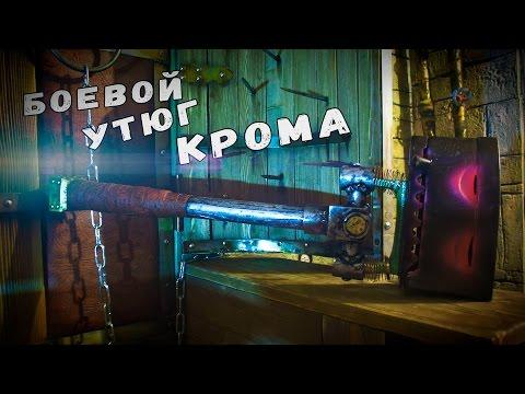 видео: Боевой Утюг Крома из кастома Вольных механиков из игры panzar своими руками
