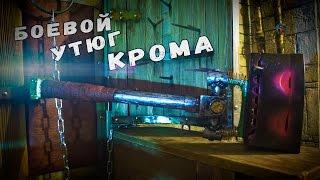 Боевой Утюг Крома из кастома Вольных механиков из игры Panzar своими руками