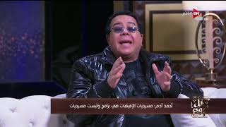 كل يوم - أحمد آدم في تصريح مثير للجدل: مسرحيات الإفيهات هي برامج وليست مسرحيات