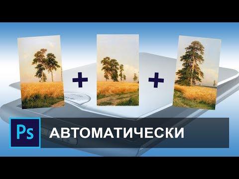 Автоматическое наложение слоев в фотошопе