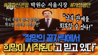 """박원순 """"금강산관광 개성공단 재개, 절망의 끝자락에서 …"""