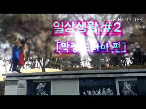 일상생활 #2 [막장드라마편]/쇼미쿄미/제자들교회 주일학교