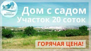 Срочная продажа! Купить дом в Анапе у моря, недорого  с. Супсех. Огромный участок с садом!