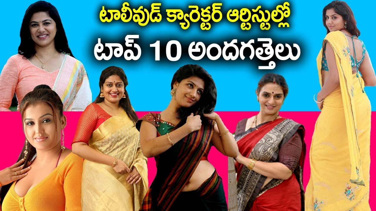 top 10 character artists in telugu| top 10 Beautiful Actress | top 10 character artists in tollywood