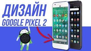 Как из любого Android 🤖 сделать Google Pixel 2 (Android 8.0)
